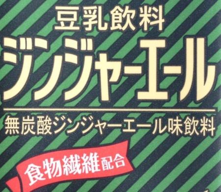 ジンジャー豆乳2