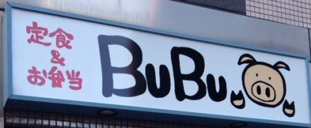 bubu看板