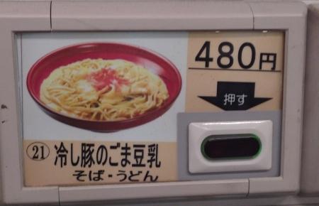 ごま豆乳麺券売機