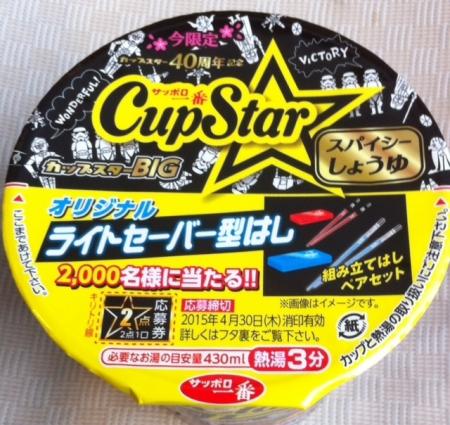 cupstarpackage.jpg