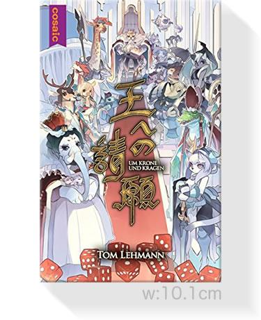 王への請願(日本コザイク版):箱