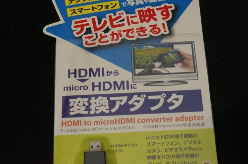 daiso_microHDMI_adputer_003.jpg