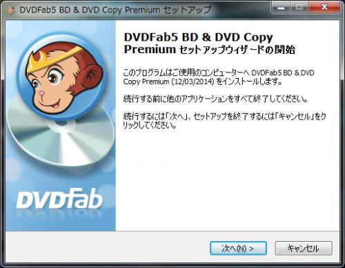 dvdfab5_BD_DVD_copy_premium_002.png
