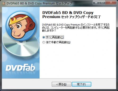 dvdfab5_BD_DVD_copy_premium_009.png