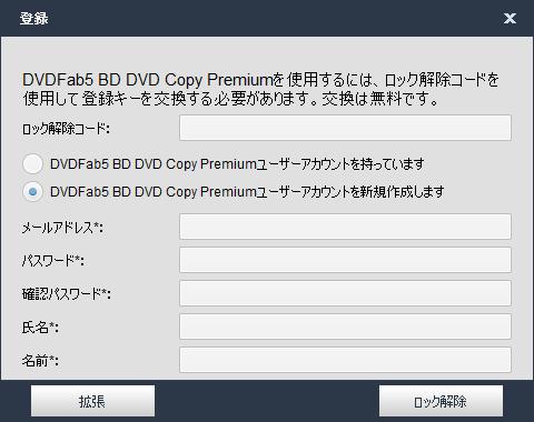 dvdfab5_BD_DVD_copy_premium_010.png