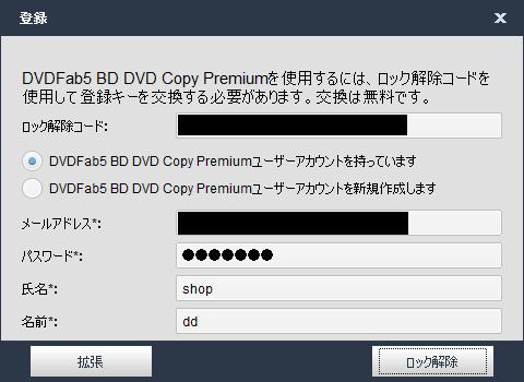 dvdfab5_BD_DVD_copy_premium_011.png