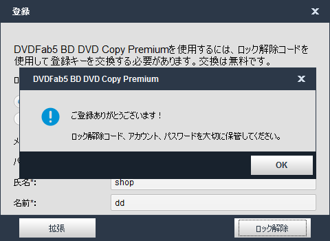 dvdfab5_BD_DVD_copy_premium_012.png