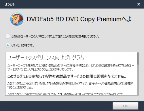 dvdfab5_BD_DVD_copy_premium_013.png