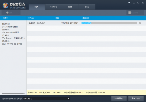 dvdfab5_BD_DVD_copy_premium_041.png
