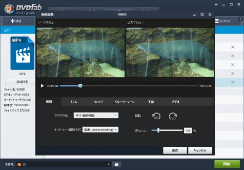 dvdfab5_BD_DVD_copy_premium_076.png