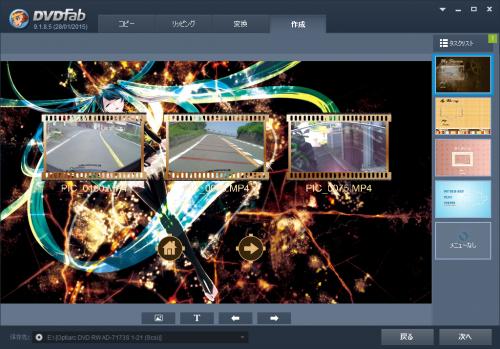 dvdfab5_BD_DVD_copy_premium_096.png