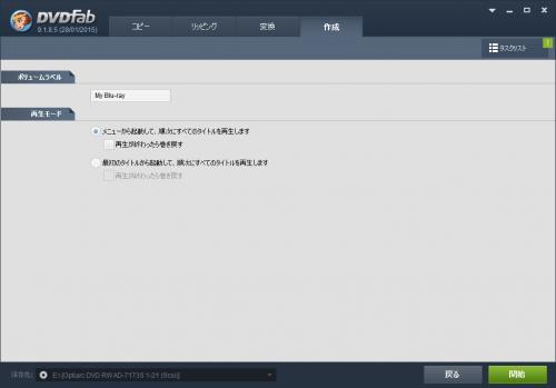 dvdfab5_BD_DVD_copy_premium_097.png