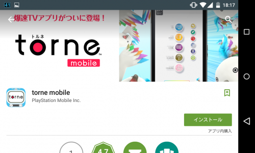 torne_mobile_003.png