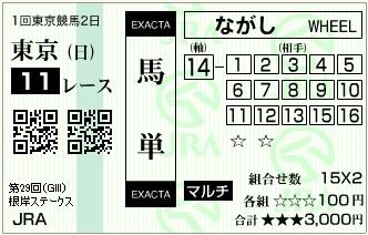 20150228183210ec0.jpg