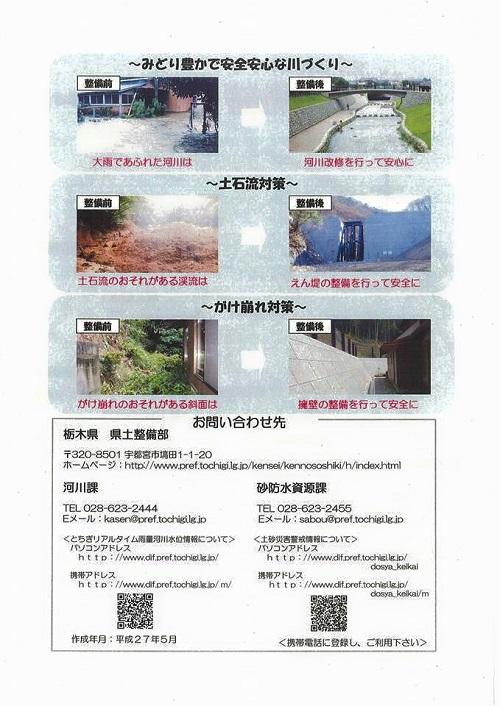 『とちぎの道 開通宣言』と『とちぎの河川・砂防施設 完了宣言』平成27年度版 公表される!⑨