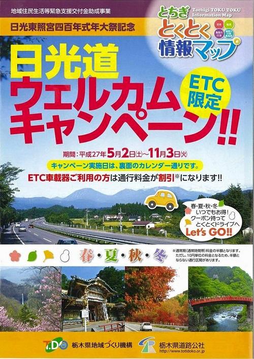栃木県議会<常任委員会>報告より!最新情報!!④