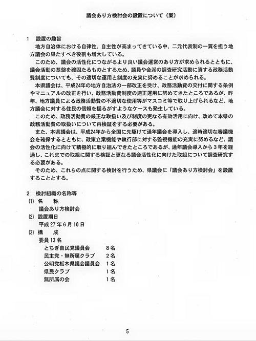 栃木県議会<議会あり方検討会>設置へ!②
