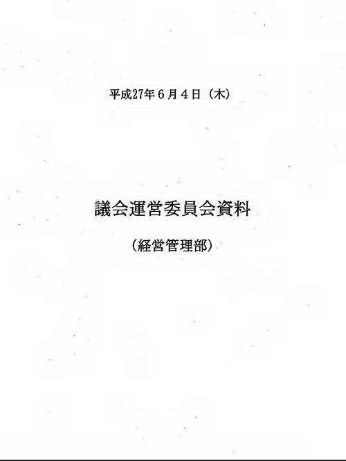栃木県議会<議会あり方検討会>設置へ!⑤