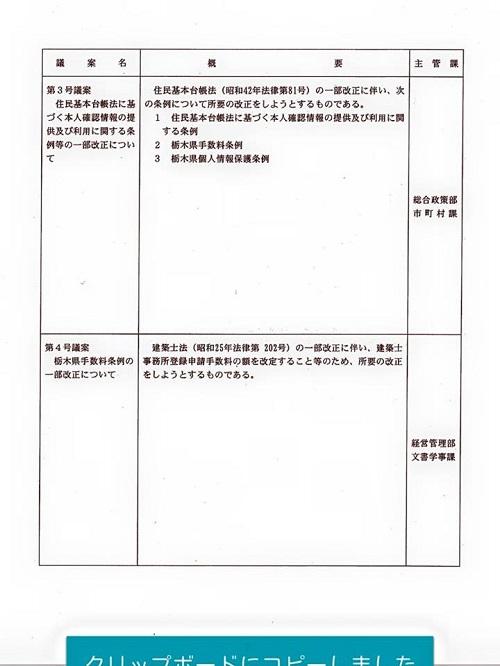 栃木県議会<議会あり方検討会>設置へ!⑦