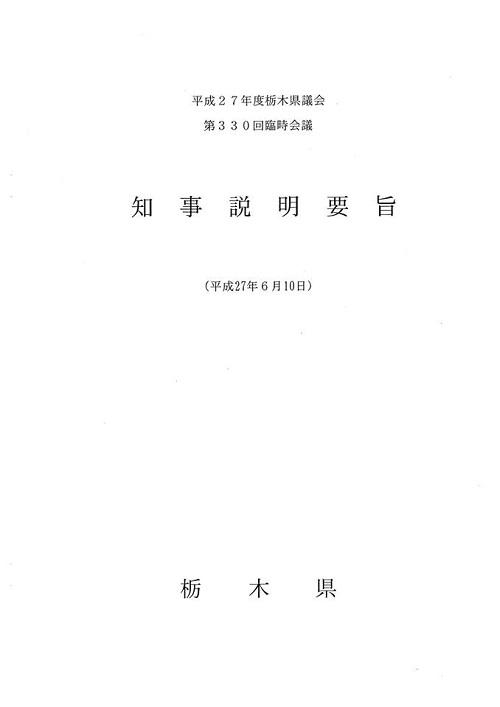 栃木県議会<第330回 臨時会議>開議!③