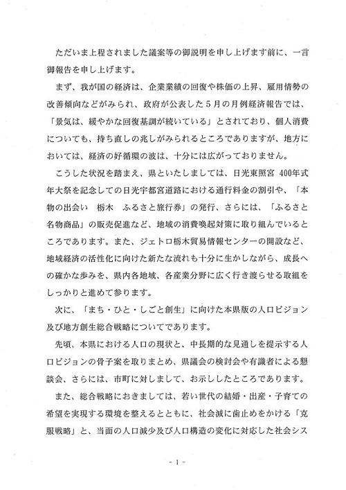 栃木県議会<第330回 臨時会議>開議!④