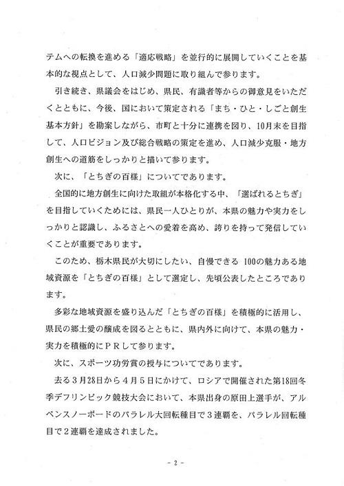 栃木県議会<第330回 臨時会議>開議!⑤