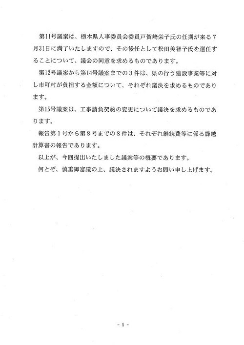 栃木県議会<第330回 臨時会議>開議!⑧