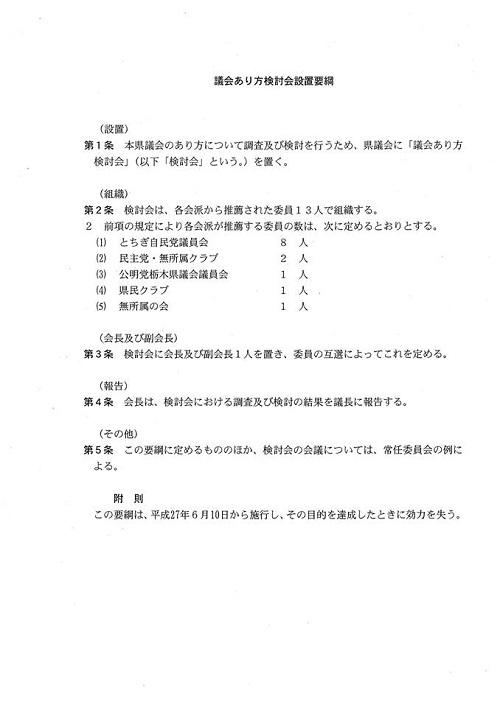 栃木県議会<第330回 臨時会議>開議!⑮