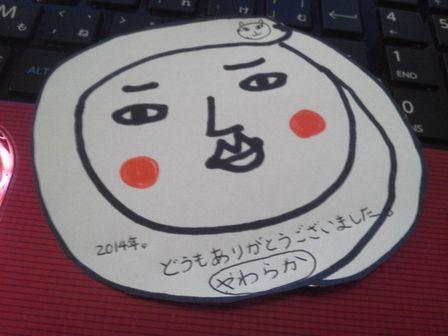 2014owarinohajimari.jpg