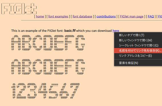 FIGlet Ubuntu コマンド アスキーアート フォント ダウンロード