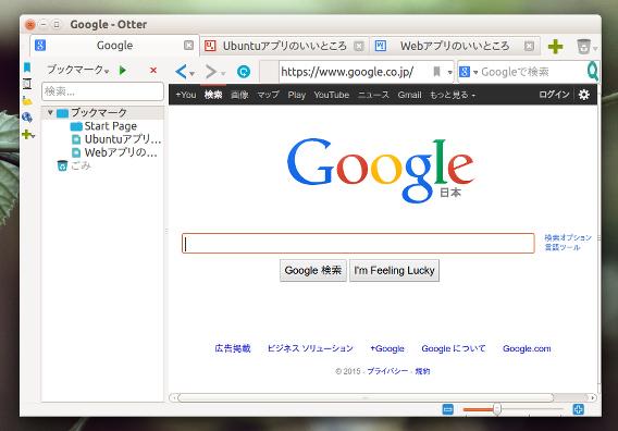 Otter Browser Ubuntu ウェブブラウザ