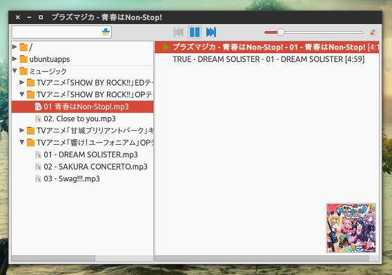 Pogo Music Player 0.8.4 Ubuntu 音楽プレイヤー