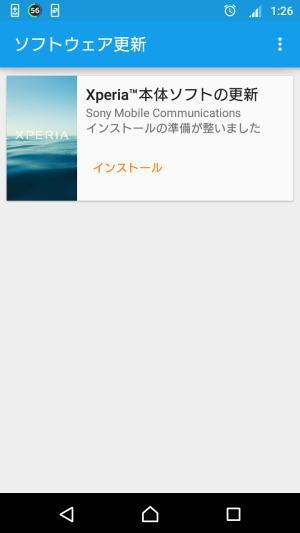 androidupdatea231a128.jpg