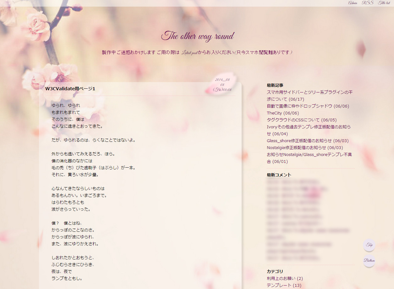sakura_daylight_2.jpg