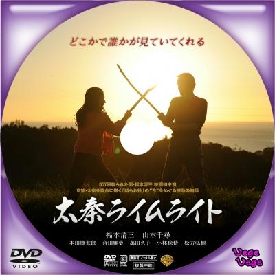 太秦ライムライト - ベジベジの自作BD・DVDラベル