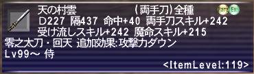 murakumo119.jpg