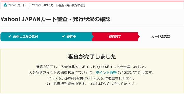 Yahooカード審査①