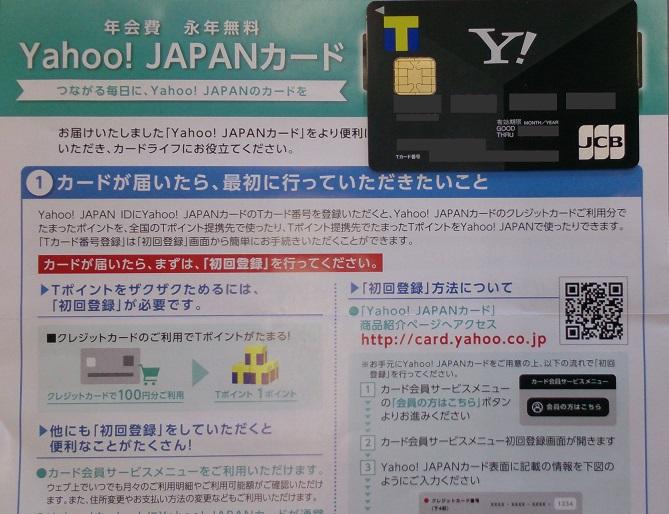 新Yahoo カード⑤