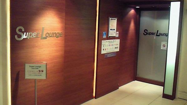 神戸空港スーパーラウンジ入り口