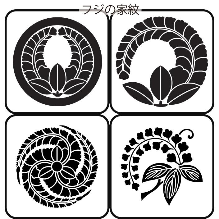 24_藤の家紋