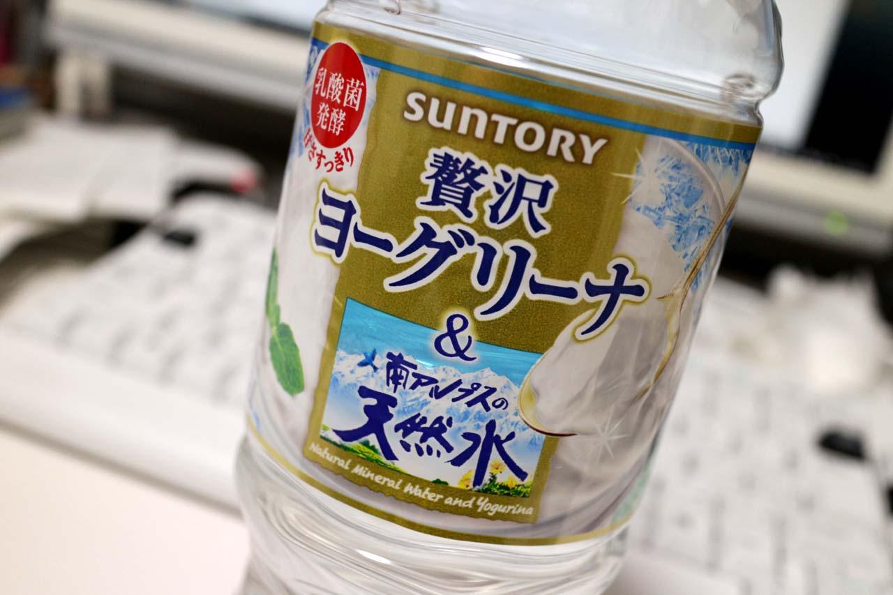 yogurina.jpg